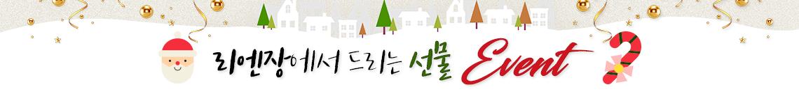 쁘띠 12월이벤트